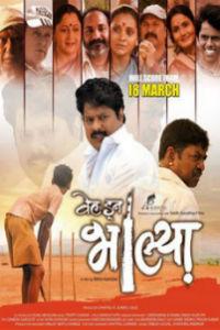 Well Done Bhalya Marathi Movie
