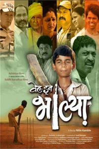 Well Done Bhalya, Marathi Movie