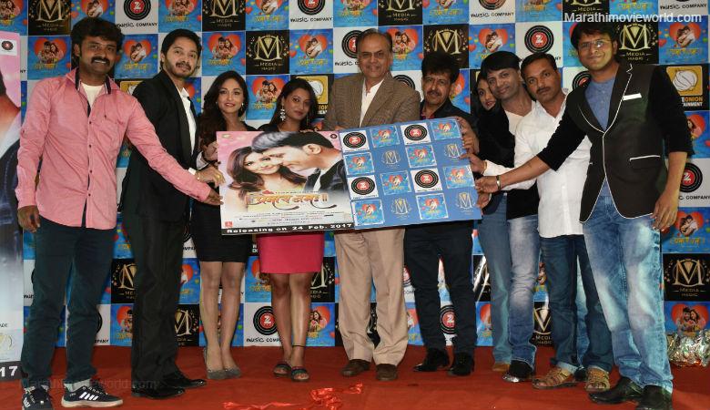 Premay Namah Film