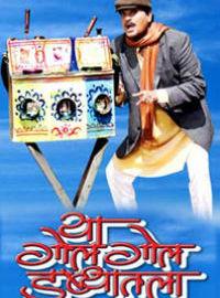 Ya Gol Gol Dabyatla Marathi Film Poster