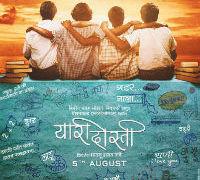Yaari Dosti Marathi Film Poster