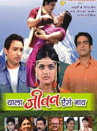 Yala Jeevan Aise Naav Marathi Movie Poster