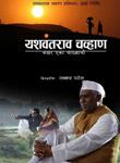 Yashwantrao Chavan, Poster