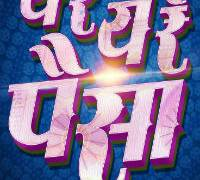 Ye Re Ye Re Paisa Marathi Film