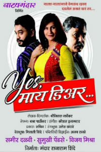 Yes My Dear Marathi Natak Poster