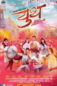 youth-marathi-movie-posters