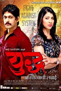 yudh-marathi-film-poster