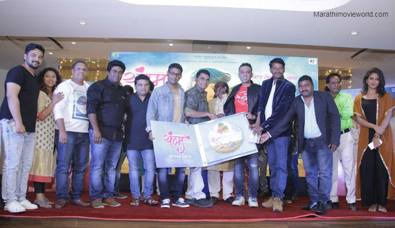 Marathi movie 'Yuntum'