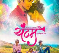 Yuntum Marathi Film Poster