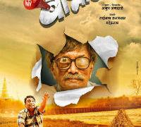 Zala Bobhata Marathi Film Poster