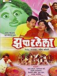 Zapatlela Marathi Movie