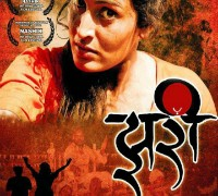 Zari Marathi Movie Poster