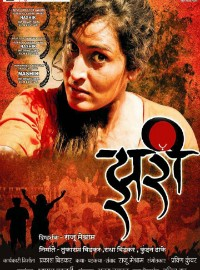 Zari Marathi Movie Poster