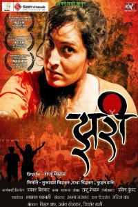 Zari Marathi Film Poster