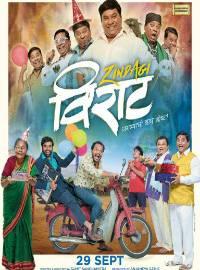 Zindagi Virat Marathi Film